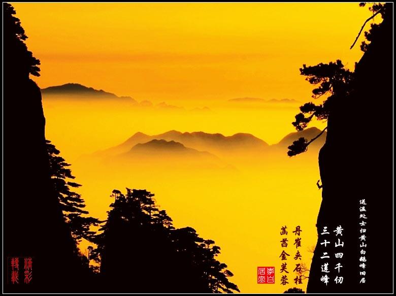 黄山韵-光与影 - QM158 - .