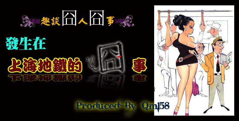 """〔惊爆〕上海地铁惊现奇怪""""囧""""现象 - 快乐码头 -"""